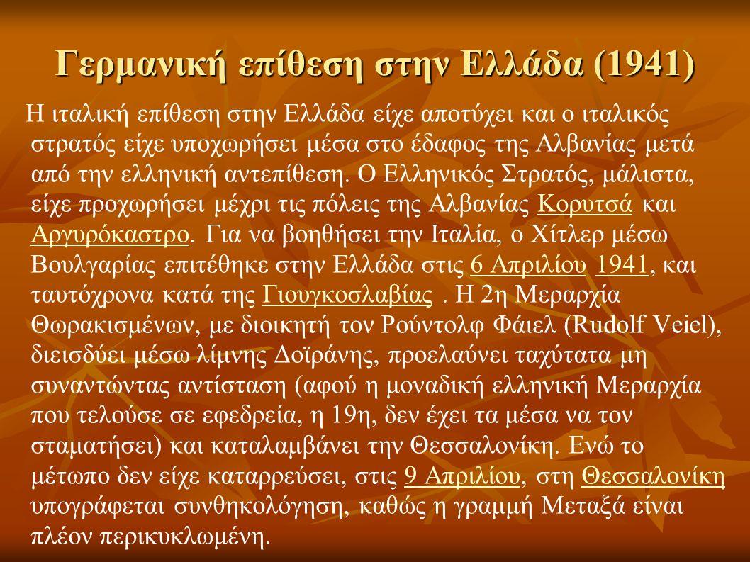 Γερμανική επίθεση στην Ελλάδα (1941) Η ιταλική επίθεση στην Ελλάδα είχε αποτύχει και ο ιταλικός στρατός είχε υποχωρήσει μέσα στο έδαφος της Αλβανίας μ
