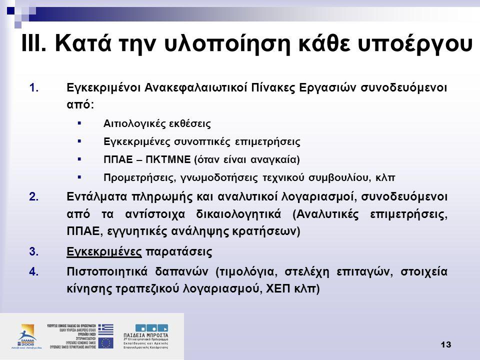 13 ΙΙΙ. Κατά την υλοποίηση κάθε υποέργου 1.Εγκεκριμένοι Ανακεφαλαιωτικοί Πίνακες Εργασιών συνοδευόμενοι από:  Αιτιολογικές εκθέσεις  Εγκεκριμένες συ