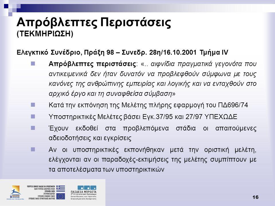 16 Απρόβλεπτες Περιστάσεις (ΤΕΚΜΗΡΙΩΣΗ) Ελεγκτικό Συνέδριο, Πράξη 98 – Συνεδρ. 28η/16.10.2001 Τμήμα IV  Απρόβλεπτες περιστάσεις: «.. αιφνίδια πραγματ