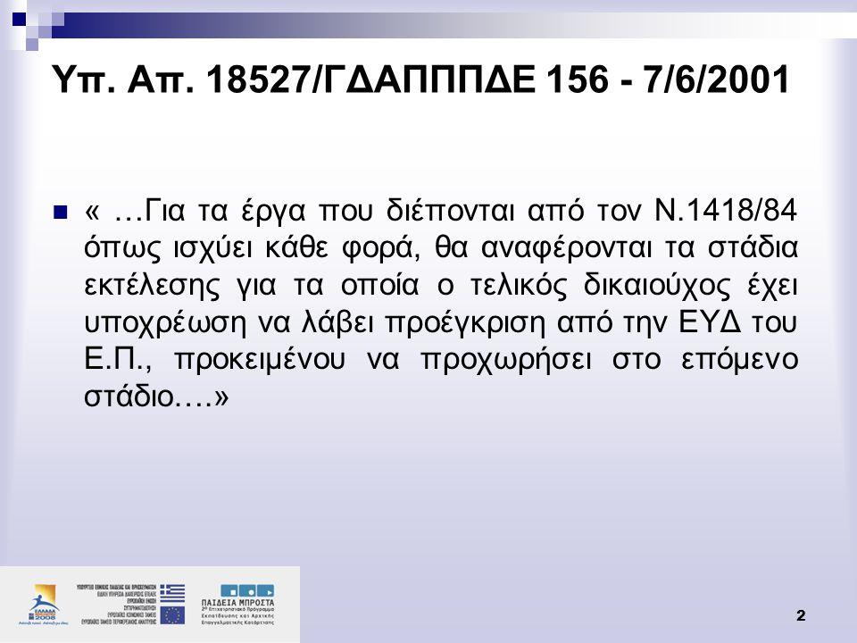 2 Υπ. Απ. 18527/ΓΔΑΠΠΠΔΕ 156 - 7/6/2001  « …Για τα έργα που διέπονται από τον Ν.1418/84 όπως ισχύει κάθε φορά, θα αναφέρονται τα στάδια εκτέλεσης για