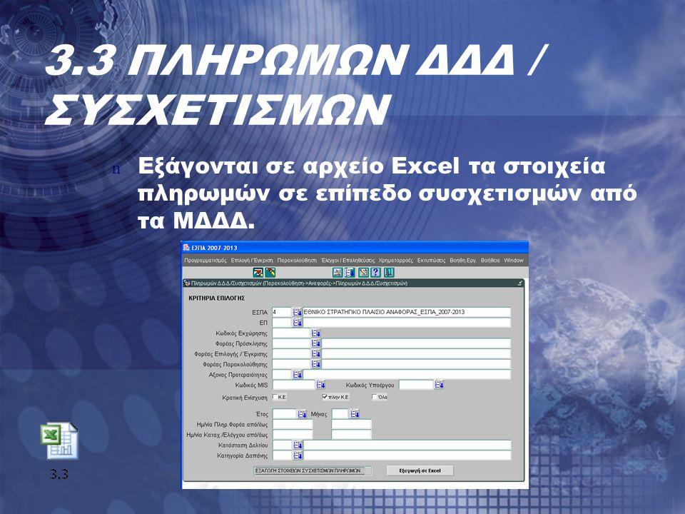 3.3 ΠΛΗΡΩΜΩΝ ΔΔΔ / ΣΥΣΧΕΤΙΣΜΩΝ n Εξάγονται σε αρχείο Excel τα στοιχεία πληρωμών σε επίπεδο συσχετισμών από τα ΜΔΔΔ.