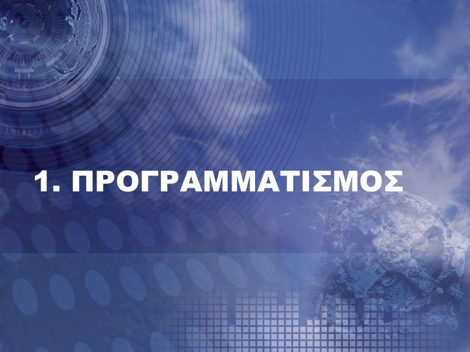 1. ΠΡΟΓΡΑΜΜΑΤΙΣΜΟΣ