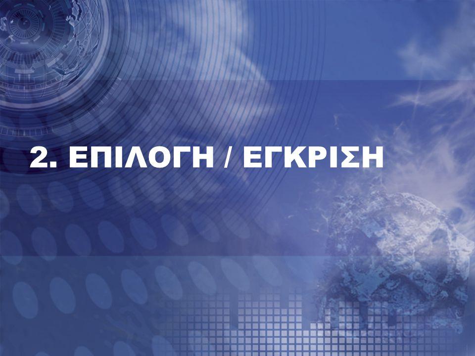 2. ΕΠΙΛΟΓΗ / ΕΓΚΡΙΣΗ
