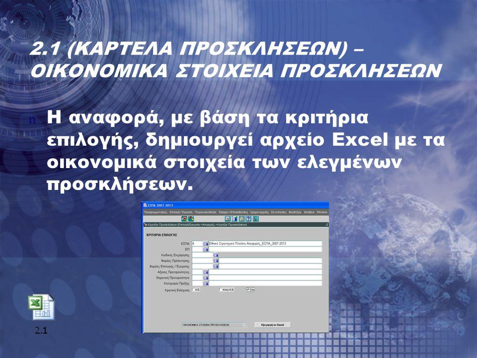 2.1 (ΚΑΡΤΕΛΑ ΠΡΟΣΚΛΗΣΕΩΝ) – ΟΙΚΟΝΟΜΙΚΑ ΣΤΟΙΧΕΙΑ ΠΡΟΣΚΛΗΣΕΩΝ n Η αναφορά, με βάση τα κριτήρια επιλογής, δημιουργεί αρχείο Excel με τα οικονομικά στοιχεία των ελεγμένων προσκλήσεων.