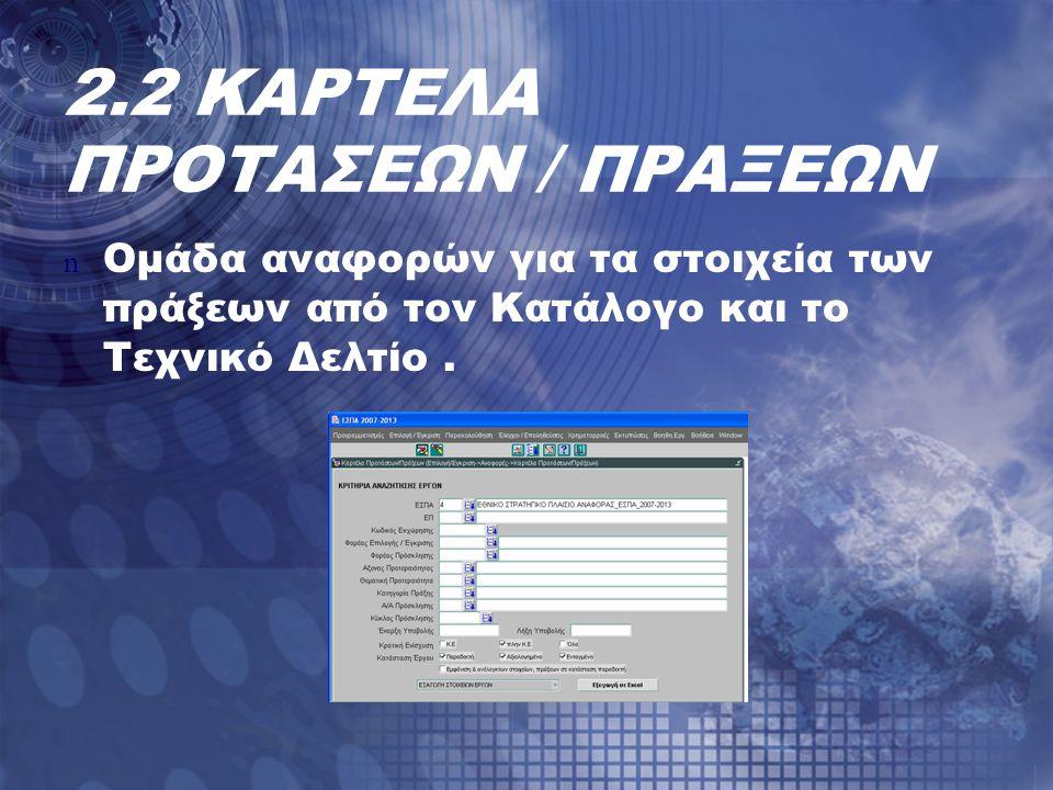 2.2 ΚΑΡΤΕΛΑ ΠΡΟΤΑΣΕΩΝ / ΠΡΑΞΕΩΝ n Ομάδα αναφορών για τα στοιχεία των πράξεων από τον Κατάλογο και το Τεχνικό Δελτίο.