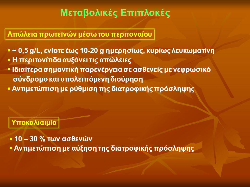 Μεταβολικές Επιπλοκές Απώλεια πρωτεϊνών μέσω του περιτοναίου  ~ 0,5 g/L, ενίοτε έως 10-20 g ημερησίως, κυρίως λευκωματίνη  Η περιτονίτιδα αυξάνει τι