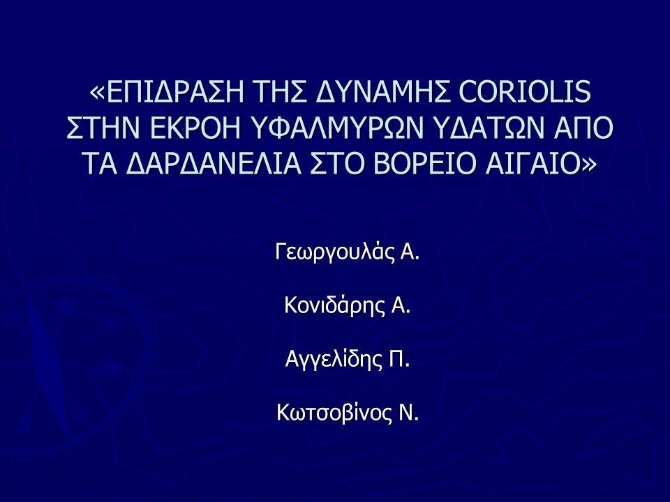 Εισαγωγή ► Η Μαύρη Θάλασσα αποτελεί μια από τις σημαντικότερες πηγές ρύπανσης του Βορείου Αιγαίου.