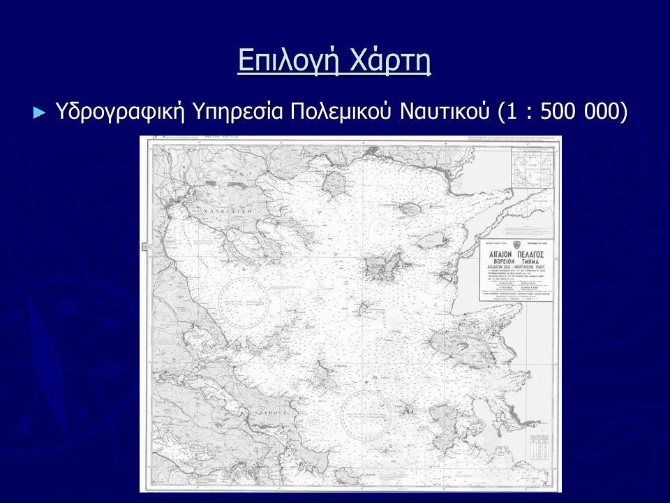 Επιλογή Χάρτη ► Υδρογραφική Υπηρεσία Πολεμικού Ναυτικού (1 : 500 000)