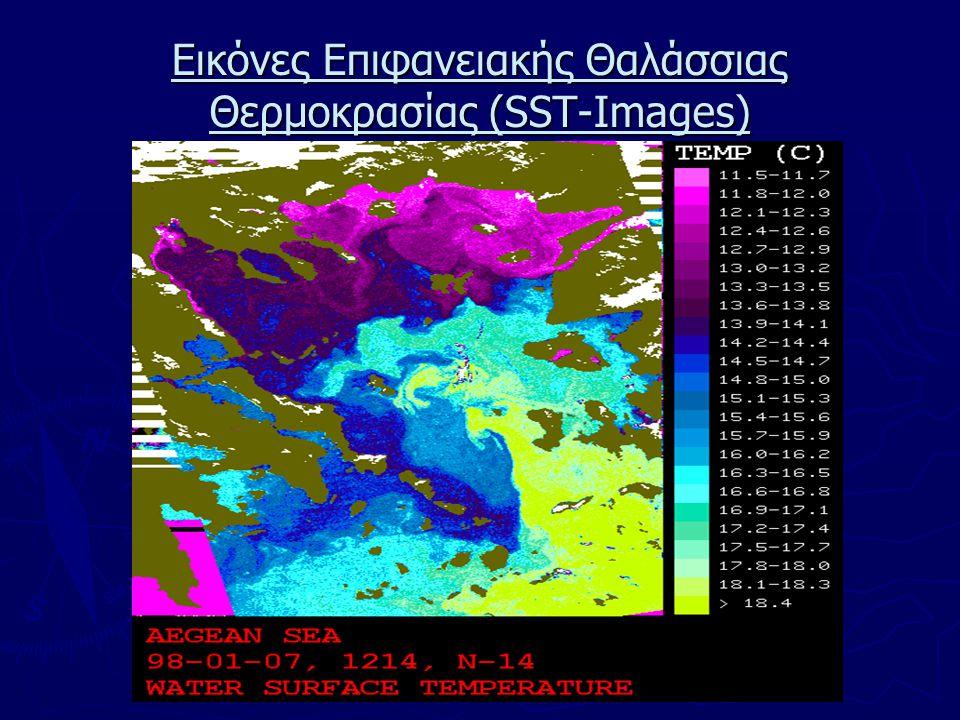 Εικόνες Επιφανειακής Θαλάσσιας Θερμοκρασίας (SST-Images)