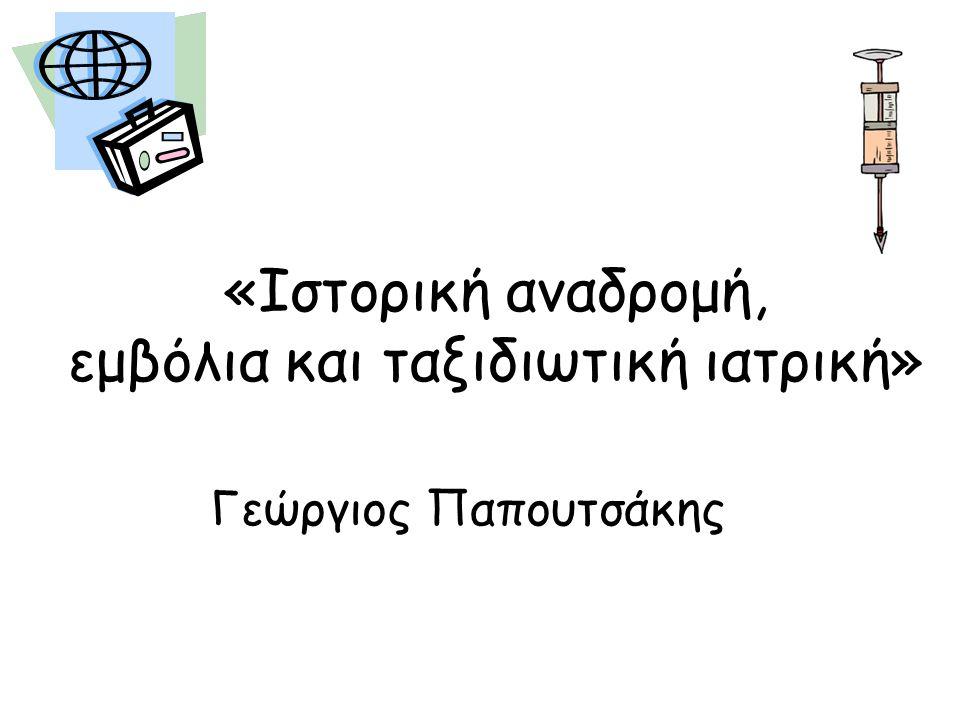 «Ιστορική αναδρομή, εμβόλια και ταξιδιωτική ιατρική» Γεώργιος Παπουτσάκης