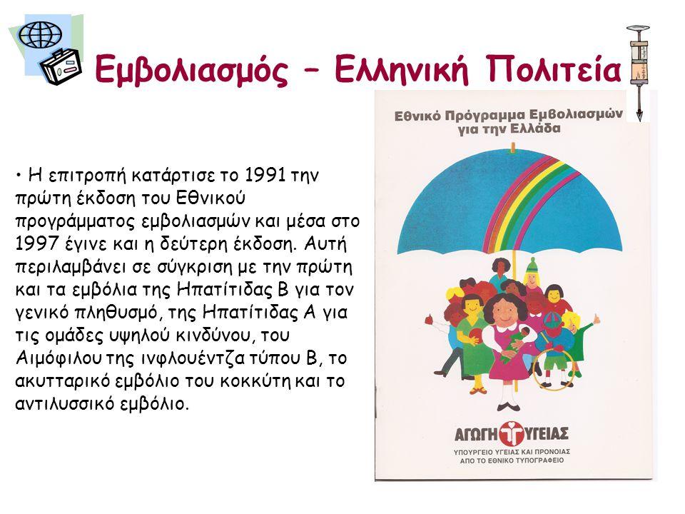 • Η επιτροπή κατάρτισε το 1991 την πρώτη έκδοση του Εθνικού προγράμματος εμβολιασμών και μέσα στο 1997 έγινε και η δεύτερη έκδοση.
