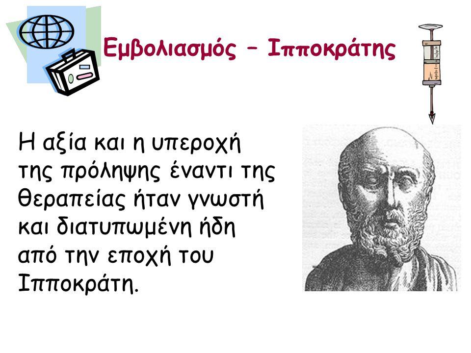 Η αξία και η υπεροχή της πρόληψης έναντι της θεραπείας ήταν γνωστή και διατυπωμένη ήδη από την εποχή του Ιπποκράτη.