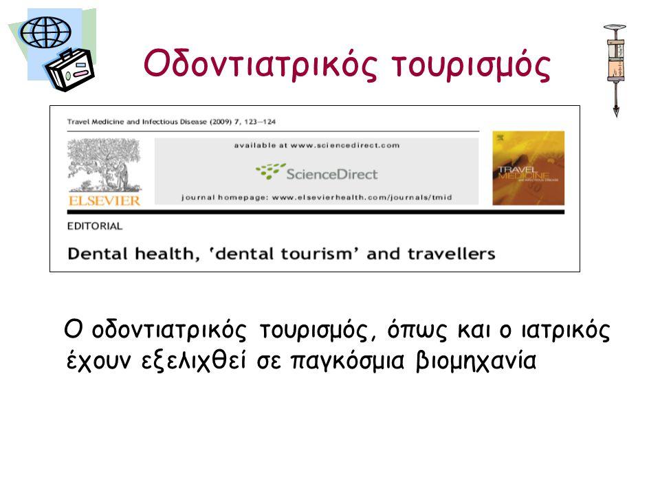 Οδοντιατρικός τουρισμός Ο οδοντιατρικός τουρισμός, όπως και ο ιατρικός έχουν εξελιχθεί σε παγκόσμια βιομηχανία