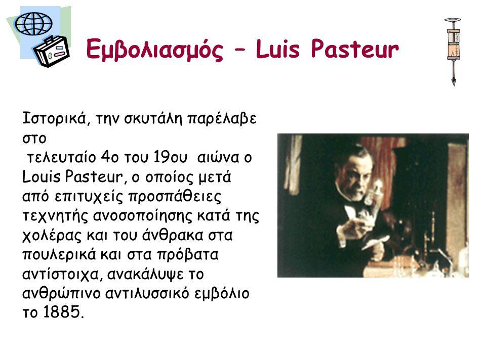 Εμβολιασμός – Luis Pasteur Ιστορικά, την σκυτάλη παρέλαβε στο τελευταίο 4ο του 19ου αιώνα ο Louis Pasteur, ο οποίος μετά από επιτυχείς προσπάθειες τεχνητής ανοσοποίησης κατά της χολέρας και του άνθρακα στα πουλερικά και στα πρόβατα αντίστοιχα, ανακάλυψε το ανθρώπινο αντιλυσσικό εμβόλιο το 1885.