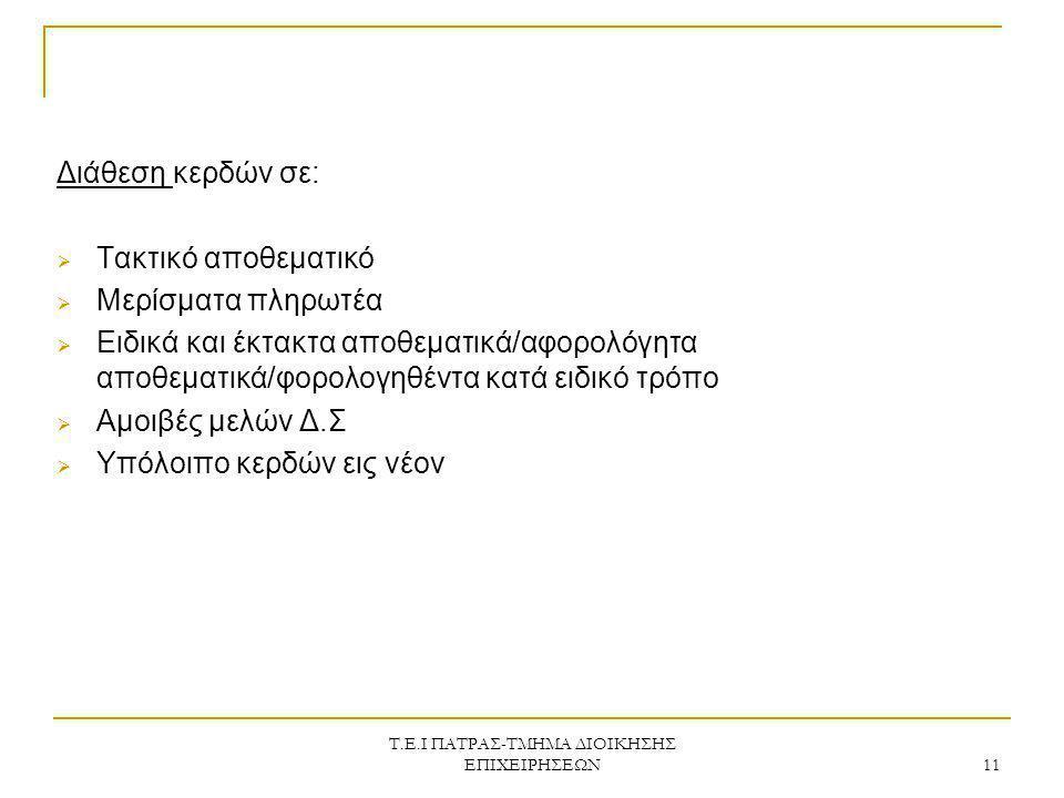 Τ.Ε.Ι ΠΑΤΡΑΣ-ΤΜΗΜΑ ΔΙΟΙΚΗΣΗΣ ΕΠΙΧΕΙΡΗΣΕΩΝ 11 Διάθεση κερδών σε:  Tακτικό αποθεματικό  Μερίσματα πληρωτέα  Ειδικά και έκτακτα αποθεματικά/αφορολόγητ