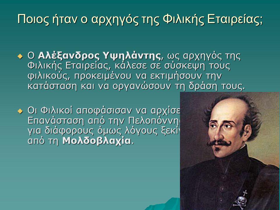 Ποιος ήταν ο αρχηγός της Φιλικής Εταιρείας;  Ο Αλέξανδρος Υψηλάντης, ως αρχηγός της Φιλικής Εταιρείας, κάλεσε σε σύσκεψη τους φιλικούς, προκειμένου ν