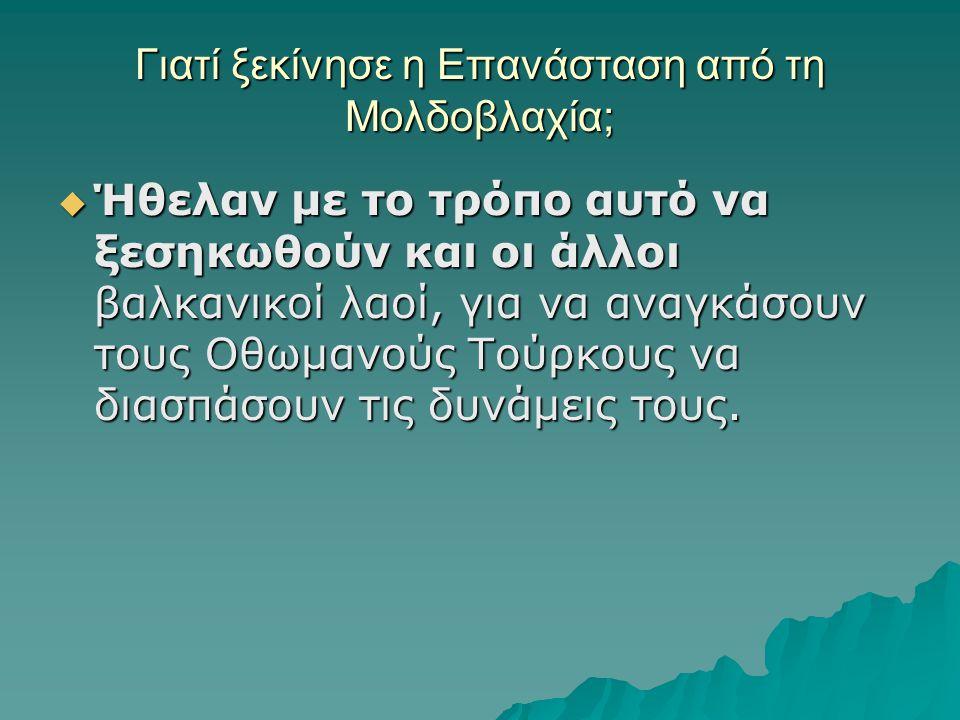 Τι έγινε το Φεβρουάριο του 1821;  Το Φεβρουάριο του 1821 ο Υψηλάντης πέρασε από τη Ρωσία στη Μολδοβλαχία και έφτασε στο Ιάσιο.