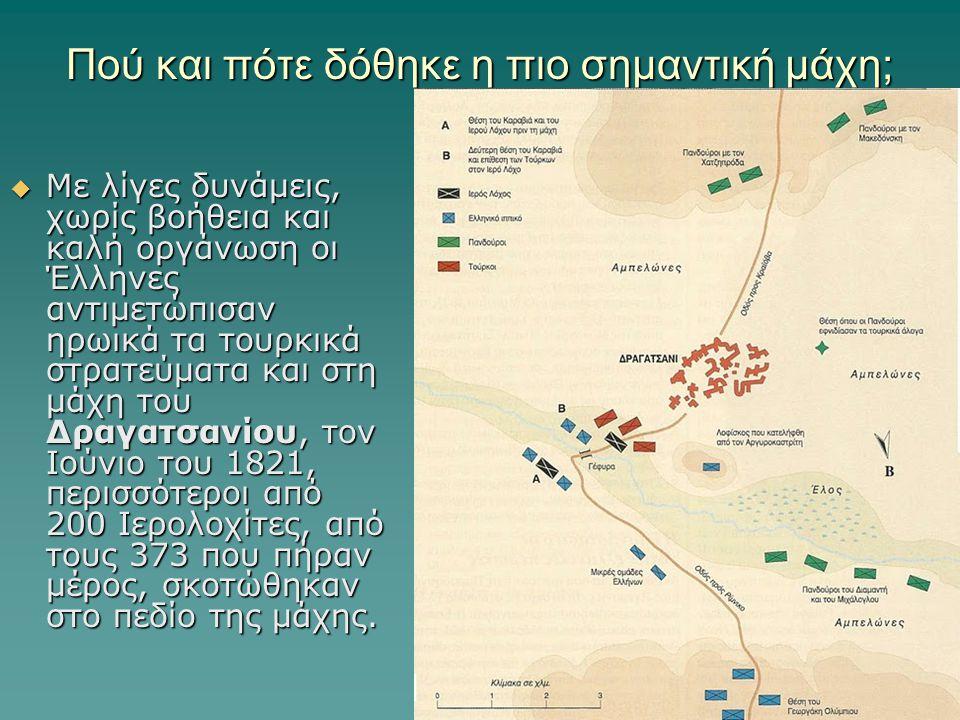 Πού και πότε δόθηκε η πιο σημαντική μάχη;  Με λίγες δυνάμεις, χωρίς βοήθεια και καλή οργάνωση οι Έλληνες αντιμετώπισαν ηρωικά τα τουρκικά στρατεύματα