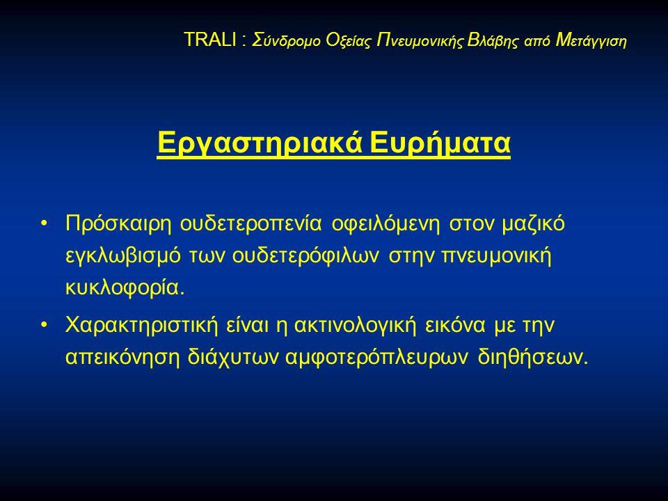 Εργαστηριακά Ευρήματα •Πρόσκαιρη ουδετεροπενία οφειλόμενη στον μαζικό εγκλωβισμό των ουδετερόφιλων στην πνευμονική κυκλοφορία. •Χαρακτηριστική είναι η