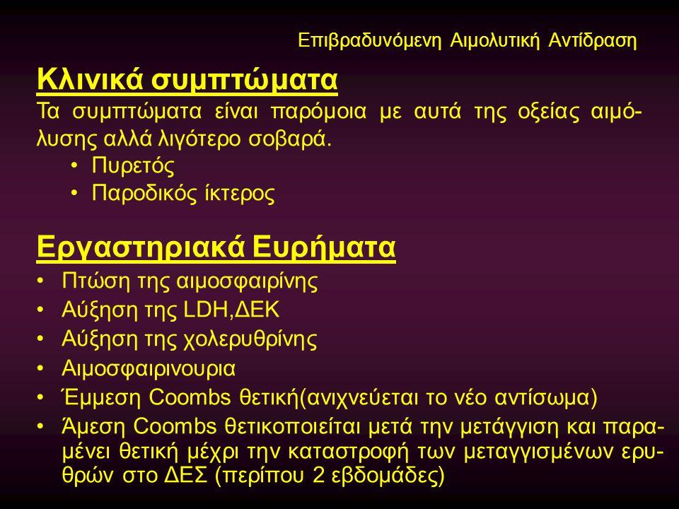 Εργαστηριακά Ευρήματα •Πτώση της αιμοσφαιρίνης •Αύξηση της LDH,ΔΕΚ •Αύξηση της χολερυθρίνης •Αιμοσφαιρινουρια •Έμμεση Coombs θετική(ανιχνεύεται το νέο