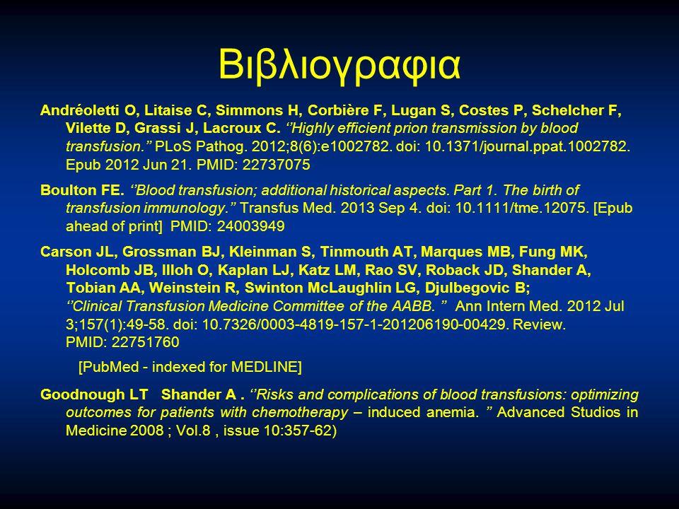 Βιβλιογραφια Andréoletti O, Litaise C, Simmons H, Corbière F, Lugan S, Costes P, Schelcher F, Vilette D, Grassi J, Lacroux C. ''Highly efficient prion