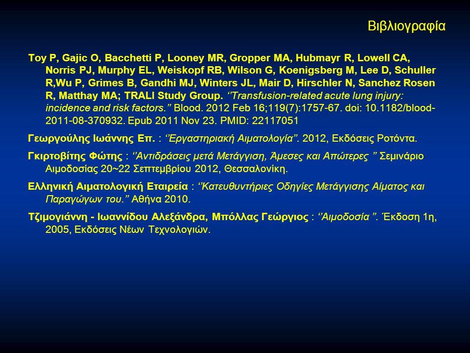 Toy P, Gajic O, Bacchetti P, Looney MR, Gropper MA, Hubmayr R, Lowell CA, Norris PJ, Murphy EL, Weiskopf RB, Wilson G, Koenigsberg M, Lee D, Schuller