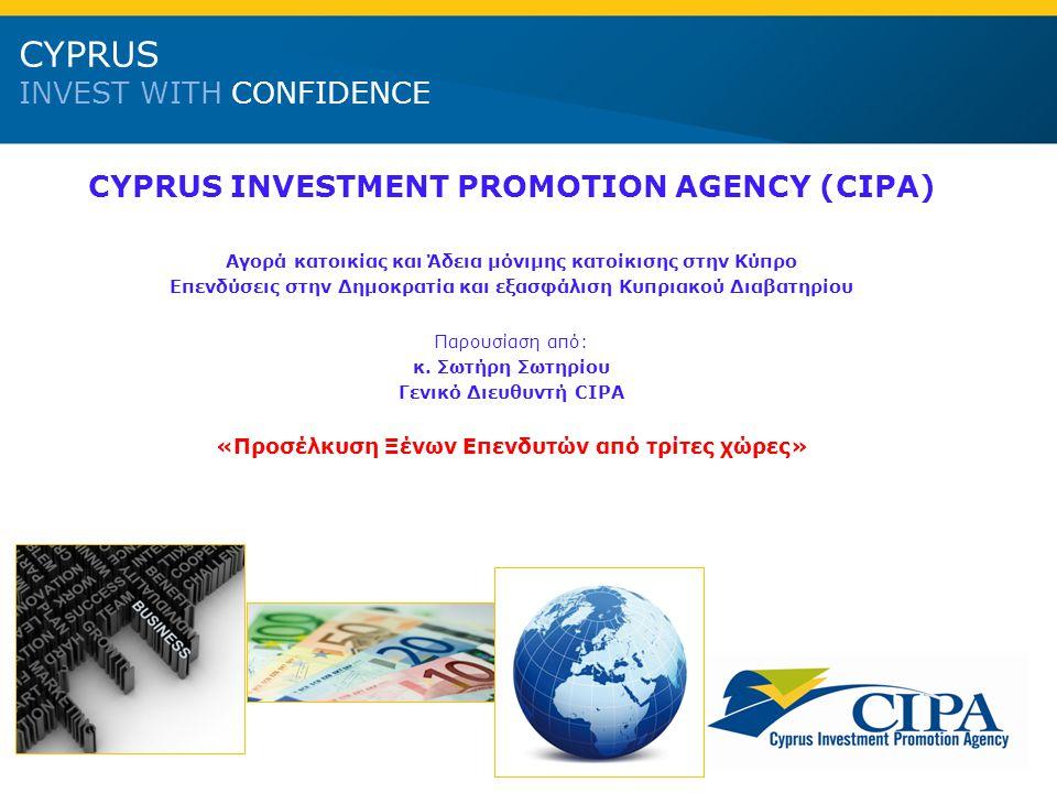 CYPRUS INVEST WITH CONFIDENCE CYPRUS INVESTMENT PROMOTION AGENCY (CIPA) Αγορά κατοικίας και Άδεια μόνιμης κατοίκισης στην Κύπρο Επενδύσεις στην Δημοκρατία και εξασφάλιση Κυπριακού Διαβατηρίου Παρουσίαση από: κ.