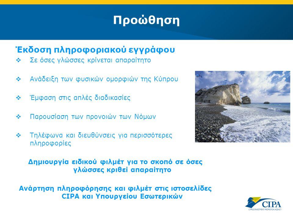 Προώθηση Έκδοση πληροφοριακού εγγράφου  Σε όσες γλώσσες κρίνεται απαραίτητο  Ανάδειξη των φυσικών ομορφιών της Κύπρου  Έμφαση στις απλές διαδικασίες  Παρουσίαση των προνοιών των Νόμων  Τηλέφωνα και διευθύνσεις για περισσότερες πληροφορίες Δημιουργία ειδικού φιλμέτ για το σκοπό σε όσες γλώσσες κριθεί απαραίτητο Ανάρτηση πληροφόρησης και φιλμέτ στις ιστοσελίδες CIPA και Υπουργείου Εσωτερικών