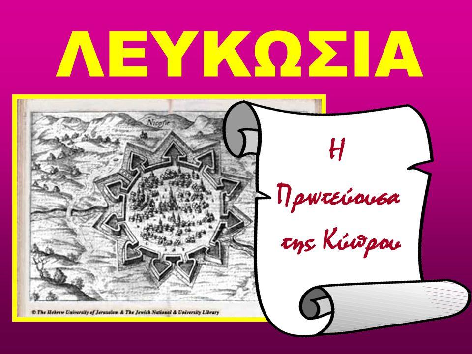 ΛΕΥΚΩΣΙΑ Η Πρωτεύουσα της Κύπρου
