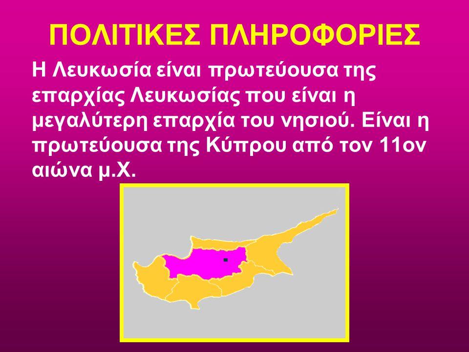 ΠΟΛΙΤΙΚΕΣ ΠΛΗΡΟΦΟΡΙΕΣ Η Λευκωσία είναι πρωτεύουσα της επαρχίας Λευκωσίας που είναι η μεγαλύτερη επαρχία του νησιού. Είναι η πρωτεύουσα της Κύπρου από