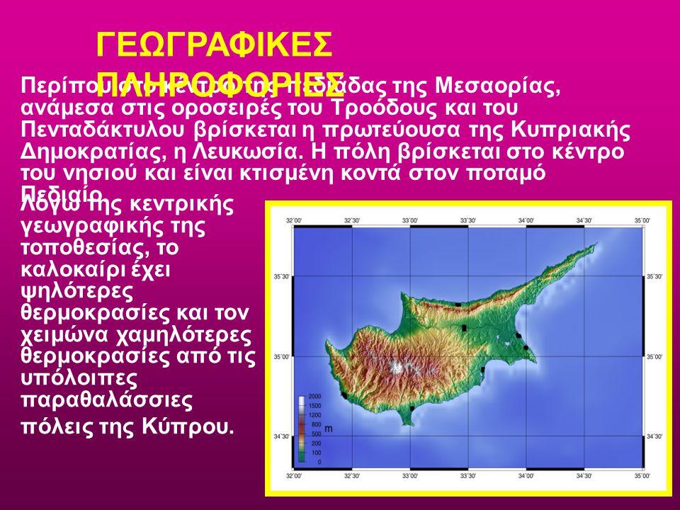 Περίπου στο κέντρο της πεδιάδας της Μεσαορίας, ανάμεσα στις οροσειρές του Τροόδους και του Πενταδάκτυλου βρίσκεται η πρωτεύουσα της Κυπριακής Δημοκρατ