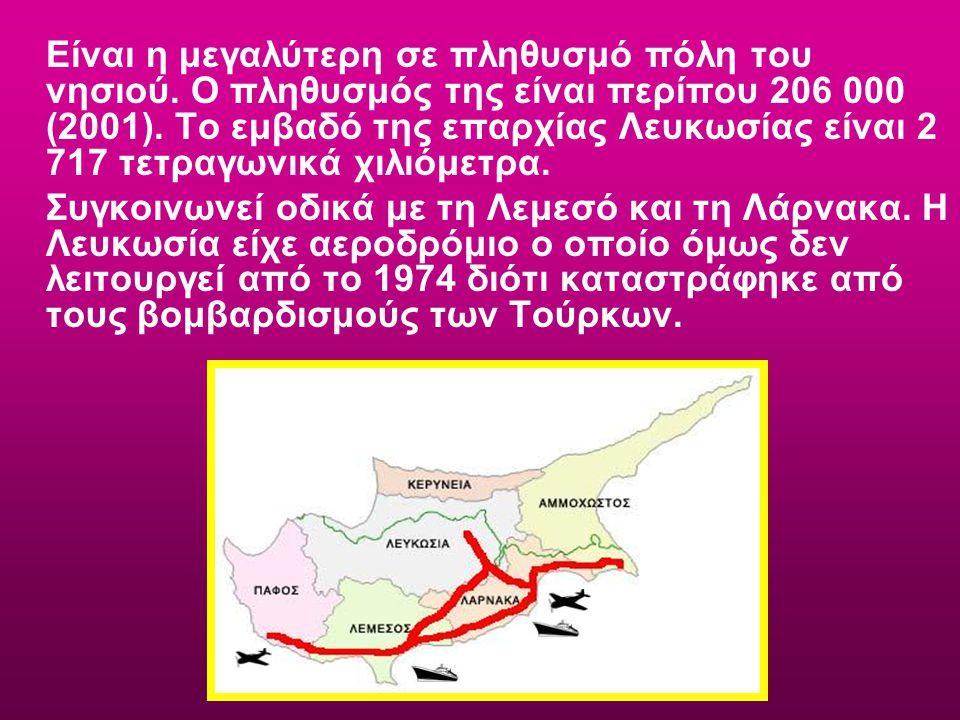 Έγινε πρωτεύουσα της Κύπρου όταν οι Άραβες το 647 μ.Χ.