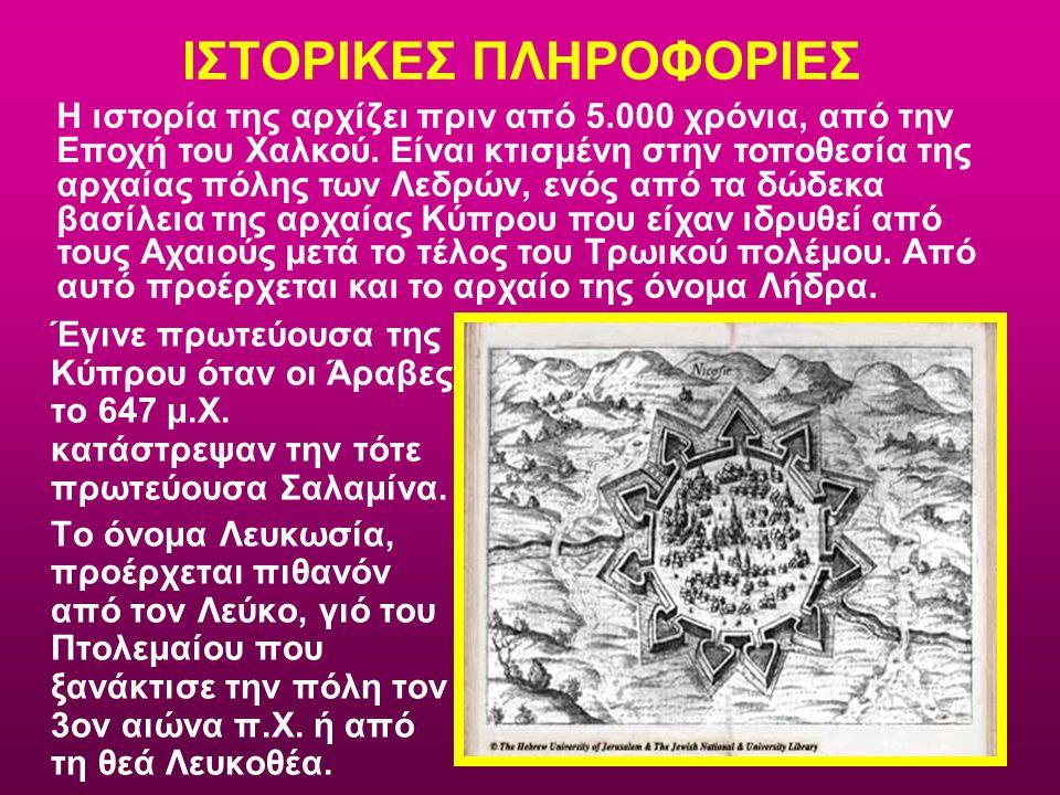 Έγινε πρωτεύουσα της Κύπρου όταν οι Άραβες το 647 μ.Χ. κατάστρεψαν την τότε πρωτεύουσα Σαλαμίνα. Το όνομα Λευκωσία, προέρχεται πιθανόν από τον Λεύκο,
