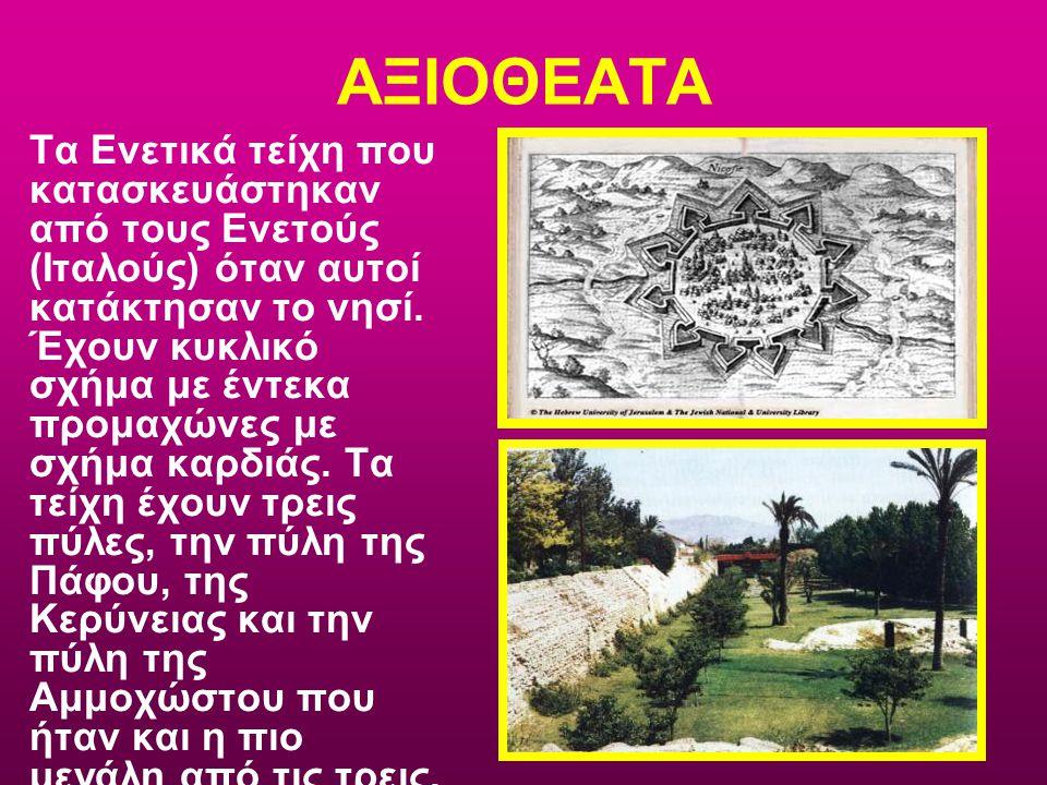 ΑΞΙΟΘΕΑΤΑ Τα Ενετικά τείχη που κατασκευάστηκαν από τους Ενετούς (Ιταλούς) όταν αυτοί κατάκτησαν το νησί. Έχουν κυκλικό σχήμα με έντεκα προμαχώνες με σ