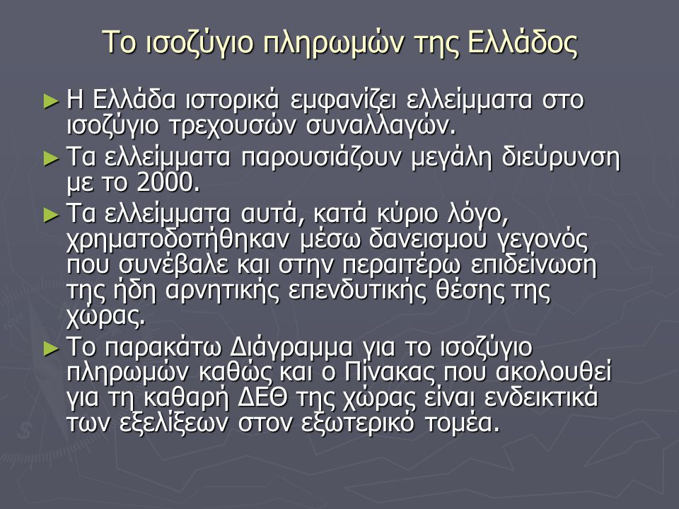 Το ισοζύγιο πληρωμών της Ελλάδος ► Η Ελλάδα ιστορικά εμφανίζει ελλείμματα στο ισοζύγιο τρεχουσών συναλλαγών. ► Τα ελλείμματα παρουσιάζουν μεγάλη διεύρ