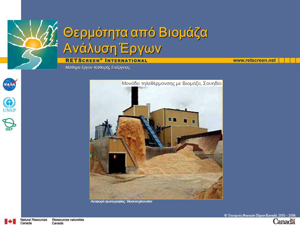 © Υπουργός Φυσικών Πόρων Καναδά 2001 – 2006. Μάθημα έργου Καθαρής Ενέργειας Αναφορά φωτογραφίας: Bioenerginovator Θερμότητα από Βιομάζα Ανάλυση Έργων
