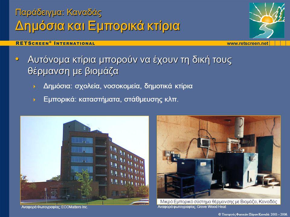 © Υπουργός Φυσικών Πόρων Καναδά 2001 – 2006. Παράδειγμα: Καναδάς Δημόσια και Εμπορικά κτίρια • Αυτόνομα κτίρια μπορούν να έχουν τη δική τους θέρμανση