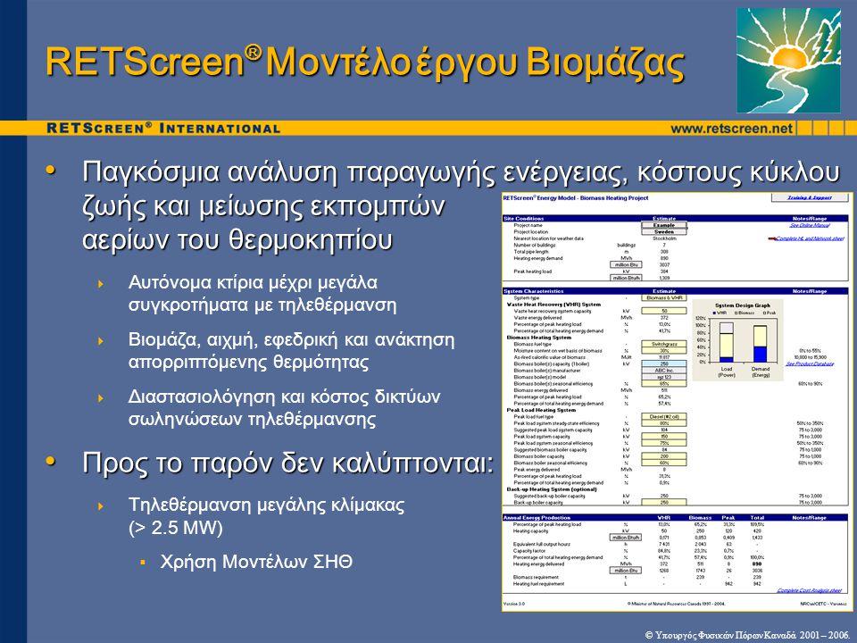 © Υπουργός Φυσικών Πόρων Καναδά 2001 – 2006. RETScreen ® Μοντέλο έργου Βιομάζας • Παγκόσμια ανάλυση παραγωγής ενέργειας, κόστους κύκλου ζωής και μείωσ