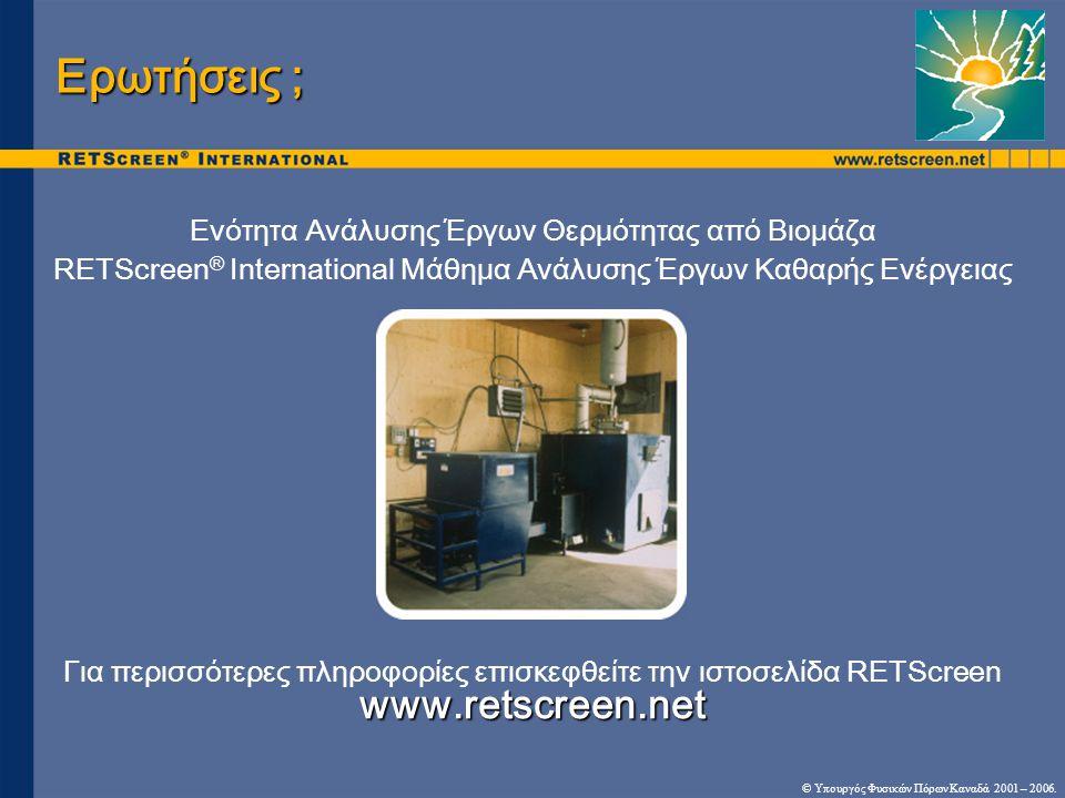 © Υπουργός Φυσικών Πόρων Καναδά 2001 – 2006. Ερωτήσεις ; Ενότητα Ανάλυσης Έργων Θερμότητας από Βιομάζα RETScreen ® International Μάθημα Ανάλυσης Έργων