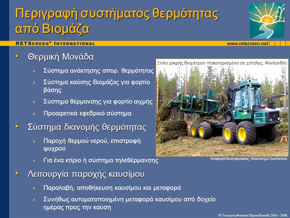 © Υπουργός Φυσικών Πόρων Καναδά 2001 – 2006.