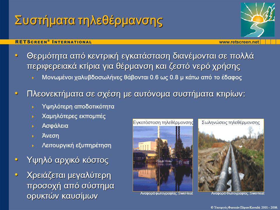 © Υπουργός Φυσικών Πόρων Καναδά 2001 – 2006. Συστήματα τηλεθέρμανσης • Θερμότητα από κεντρική εγκατάσταση διανέμονται σε πολλά περιφερειακά κτίρια για