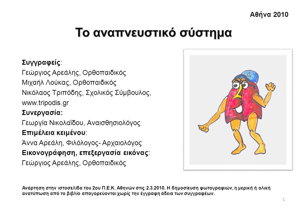 Συγγραφείς: Γεώργιος Αρεάλης, Ορθοπαιδικός Μιχαήλ Λούκας, Ορθοπαιδικός Νικόλαος Τριπόδης, Σχολικός Σύμβουλος, www.tripodis.gr Συνεργασία: Γεωργία Νικο