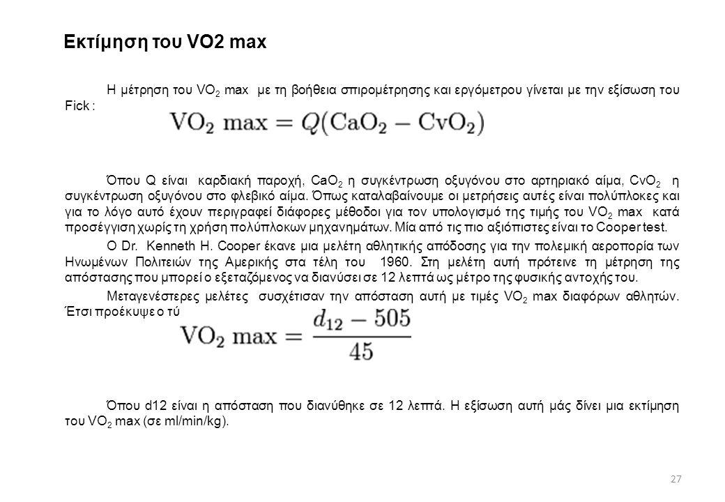 Εκτίμηση του VO2 max Η μέτρηση του VO 2 max με τη βοήθεια σπιρομέτρησης και εργόμετρου γίνεται με την εξίσωση του Fick : Όπου Q είναι καρδιακή παροχή,
