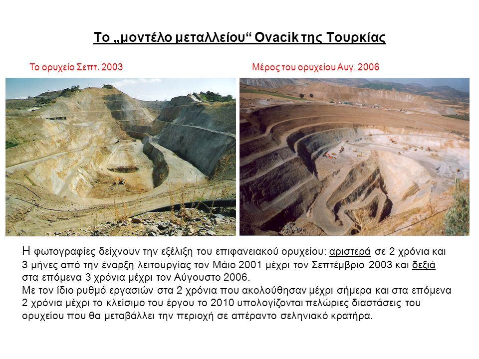 """Το """"μοντέλο μεταλλείου"""" Ovacik της Τουρκίας Το ορυχείο Σεπτ. 2003Μέρος του ορυχείου Αυγ. 2006 Η φωτογραφίες δείχνουν την εξέλιξη του επιφανειακού ορυχ"""