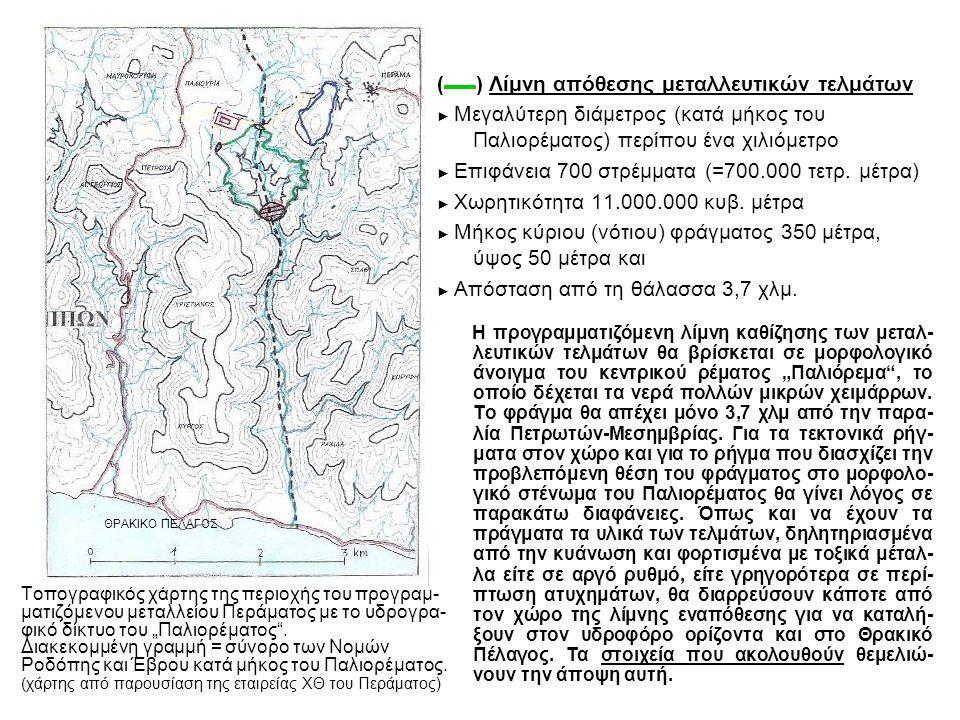 """Τοπογραφικός χάρτης της περιοχής του προγραμ- ματιζόμενου μεταλλείου Περάματος με το υδρογρα- φικό δίκτυο του """"Παλιορέματος"""". Διακεκομμένη γραμμή = σύ"""