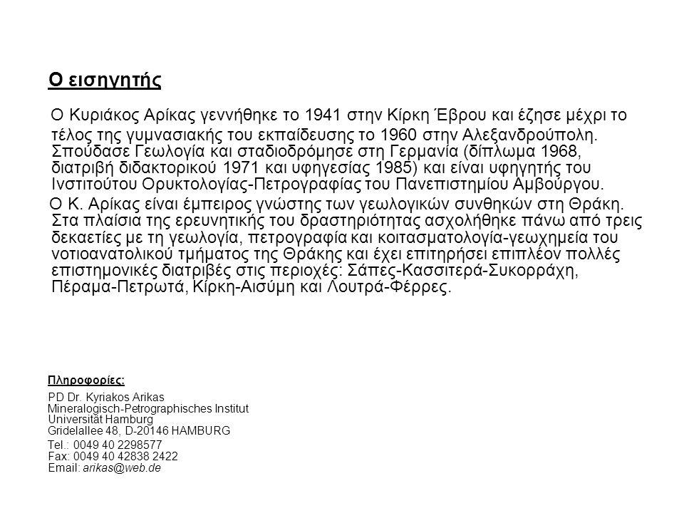 Ο εισηγητής Ο Κυριάκος Αρίκας γεννήθηκε το 1941 στην Κίρκη Έβρου και έζησε μέχρι το τέλος της γυμνασιακής του εκπαίδευσης το 1960 στην Αλεξανδρούπολη.