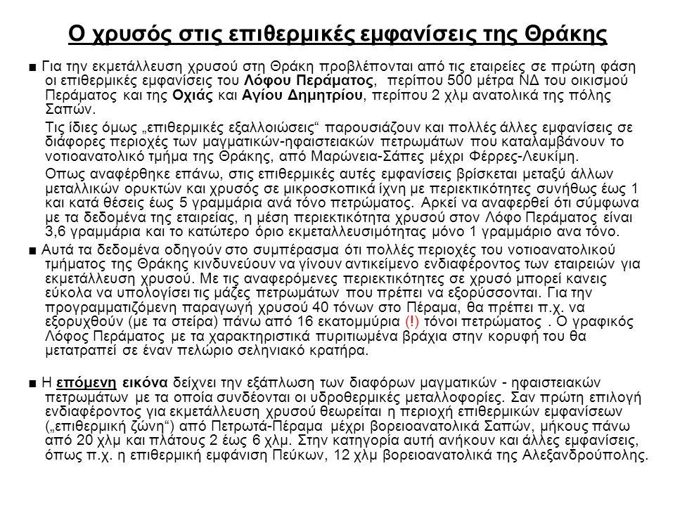Ο χρυσός στις επιθερμικές εμφανίσεις της Θράκης ■ Για την εκμετάλλευση χρυσού στη Θράκη προβλέπονται από τις εταιρείες σε πρώτη φάση οι επιθερμικές εμ