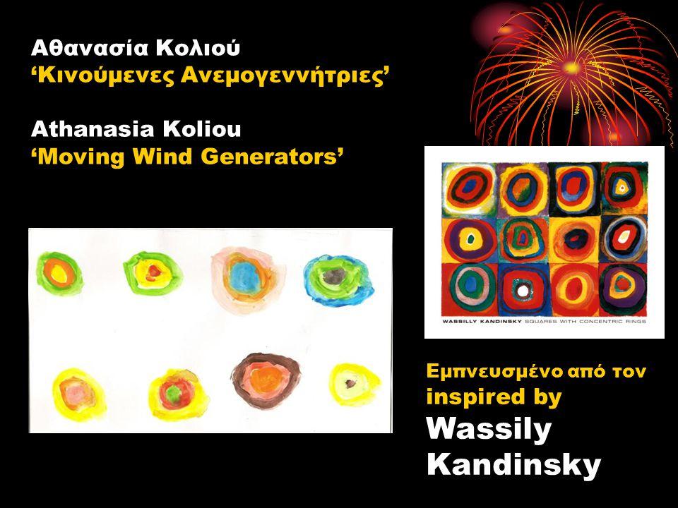 Αθανασία Κολιού 'Κινούμενες Ανεμογεννήτριες' Athanasia Koliou 'Moving Wind Generators' Εμπνευσμένο από τον inspired by Wassily Kandinsky