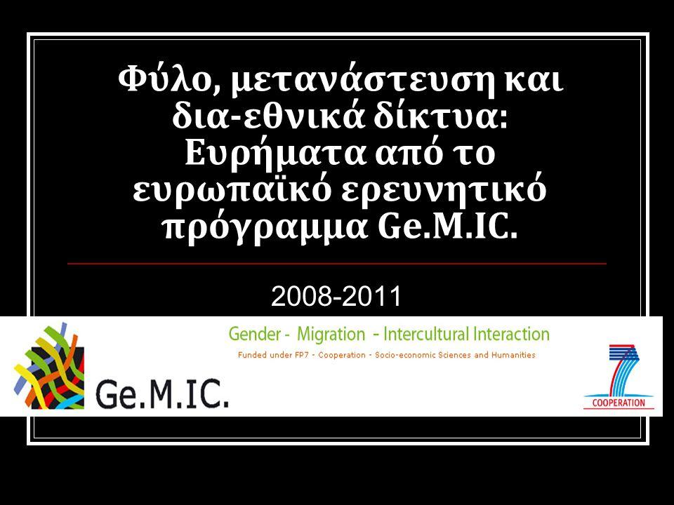Φύλο, μετανάστευση και δια-εθνικά δίκτυα: Ευρήματα από το ευρωπαϊκό ερευνητικό πρόγραμμα Ge.M.IC.