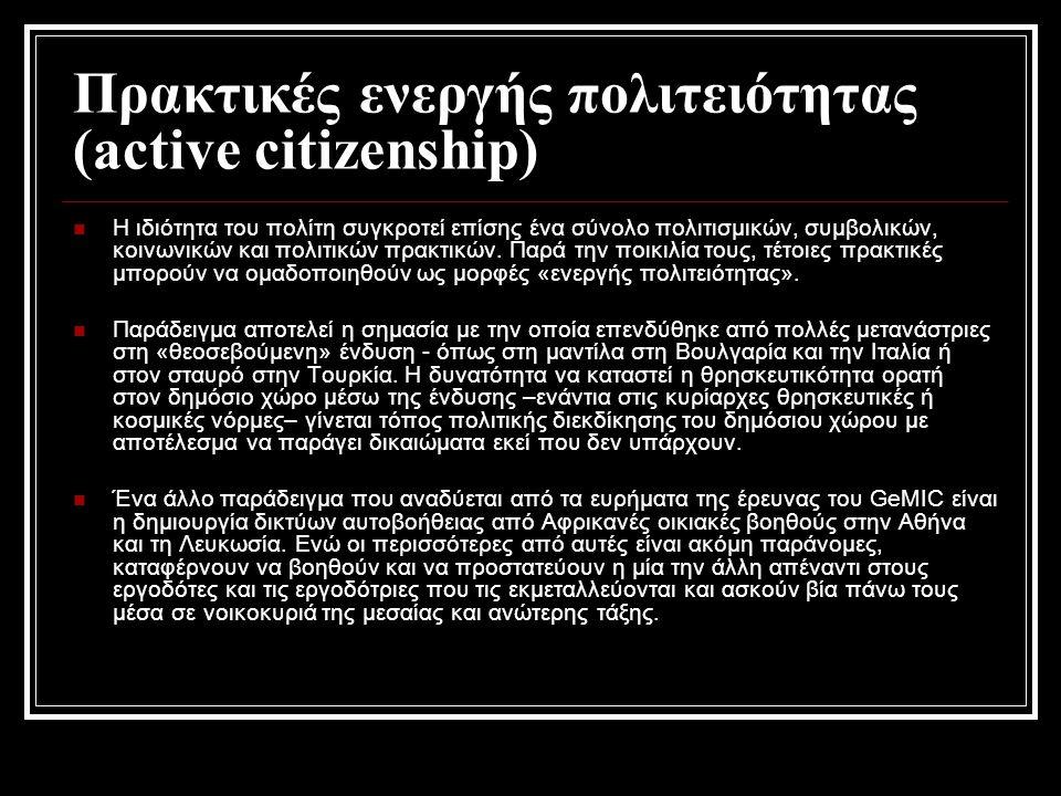 Πρακτικές ενεργής πολιτειότητας (active citizenship)  Η ιδιότητα του πολίτη συγκροτεί επίσης ένα σύνολο πολιτισμικών, συμβολικών, κοινωνικών και πολιτικών πρακτικών.